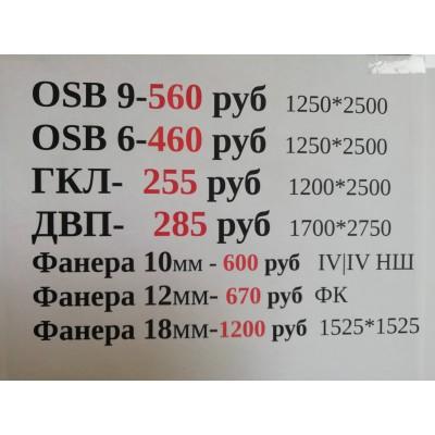 OSB, фанера, ГКЛ, ДВП
