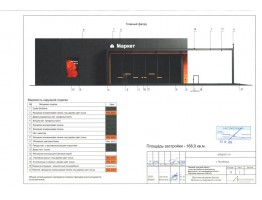 Торговый павильон 100 кв. м - Утвержден администрацией для гостевых маршрутов