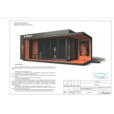 Торговый павильон 20 кв. м - Утвержден администрацией для гостевых маршрутов